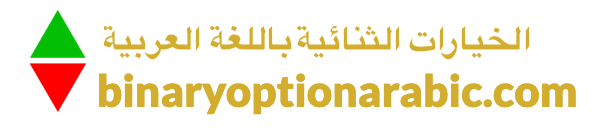 binaryoptionarabic.com